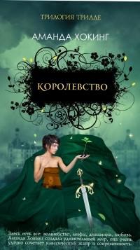 Аманда Хокинг - Королевство (сборник)