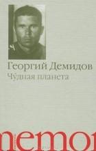 Георгий Демидов - Чудная планета