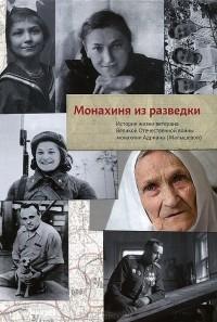 Анна Данилова (Любимова) - Монахиня из разведки. История жизни ветерана Великой Отечественной войны монахини Адрианы (Малышевой)