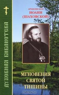 Архиепископ Иоанн (Шаховской) - Мгновения святой тишины