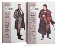 Виктор Петелин - Восхождение и Триумф, или Жизнь Шаляпина (комплект из 2 книг)