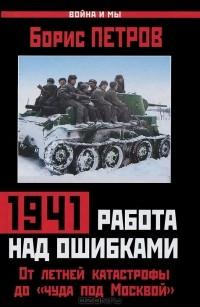 Борис Петров - 1941. Работа над ошибками. От летней катастрофы до