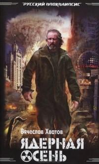 Вячеслав Хватов - Ядерная осень