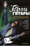 Джон Деренговски - Герои гитары