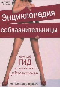 Виктория Исаева - Энциклопедия соблазнительницы