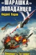 """Андрей Ходов - """"Шарашка"""" попаданцев. Опередить Гитлера!"""