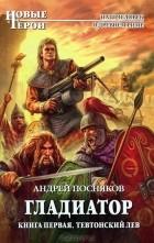 Андрей Посняков - Гладиатор. Книга 1. Тевтонский Лев