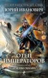 Юрий Иванович - Отец императоров. Книга 5. Демоны обмана