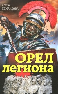 Ирина Измайлова - Орел легиона