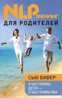 Юлия Рябинина - Счастливы дети – счастливы вы.  НЛП-тренинг для родителей