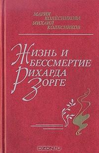 - Жизнь и бессмертие Рихарда Зорге