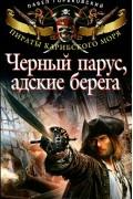 Павел Горьковский - Черный парус, адские берега