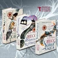 Патрик Несс - Поступь хаоса (комплект из 3 книг) (сборник)