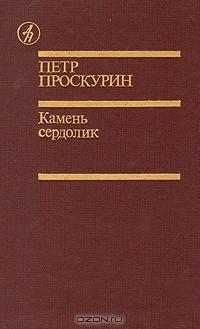 Петр Проскурин - Камень сердолик