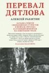 Алексей Ракитин — Перевал Дятлова