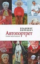 Владимир Войнович - Автопортрет. Роман моей жизни