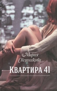 Мария Свешникова - Квартира 41