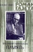 Владимир Чивилихин - «Роман-газета», 1982 №16(950) - 17(951)