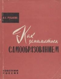 Николай Рубакин - Как заниматься самообразованием