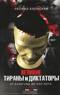 Леонид Блонский - Великие тираны и диктаторы