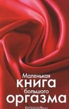Катерина Яноух - Маленькая книга большого оргазма