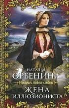 Наталья Орбенина - Жена иллюзиониста