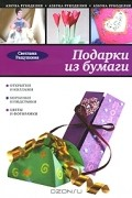 Светлана Ращупкина - Подарки из бумаги