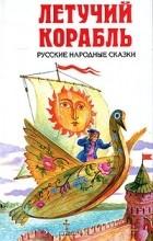 М. Носкова - Летучий корабль. Русские народные сказки