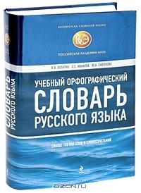 - Учебный орфографический словарь русского языка