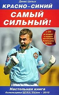 Денис Целых - Красно-синий - самый сильный! 2010 (+ DVD-ROM)