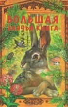 - Большая заячья книга (сборник)