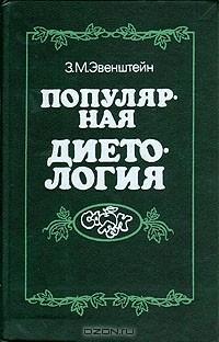 З. М. Эвенштейн - Популярная диетология