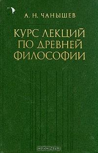 А. Н. Чанышев - Курс лекций по древней философии