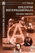 В. Н. Черкезов - Предтечи Интернационала. Доктрины марксизма
