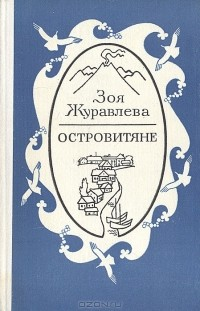 Зоя Журавлева - Островитяне