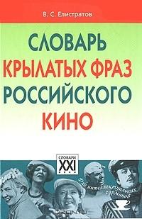 В. С. Елистратов - Словарь крылатых фраз российского кино