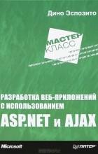 ДиноЭспозито - Разработка веб-приложений с использованием ASP.NET и AJAX