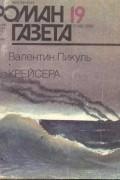 """Валентин Пикуль - Журнал """"Роман-газета"""". 1986 №19(1049)"""