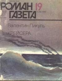 Валентин Пикуль - Журнал