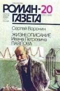 Сергей Воронин - Роман-газета, 1986 №20(1050)
