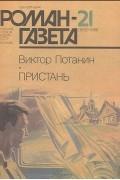 Виктор Потанин - Пристань