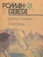 Виктор Потанин - Роман-газета, 1986 №21(1051)