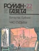 Витаутас Бубнис - Роман-газета, 1986 №22(1052)