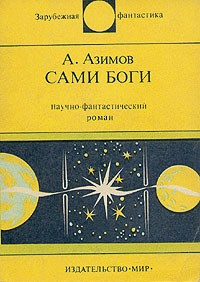 А. Азимов - Сами боги