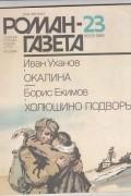 Борис Екимов, Иван Уханов - Окалина. Холюшино подворье