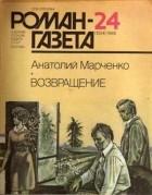 Анатолий Марченко - Роман-газета, 1986 №24(1054)