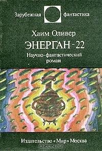 Хаим Оливер - Энерган - 22