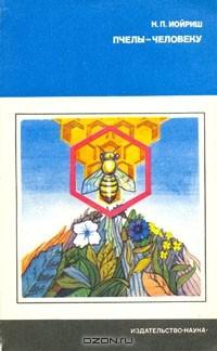 Наум Иойриш - Пчёлы — человеку