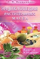 неумывакин и.п вода жизнь и здоровье скачать книгу