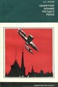 А. С. Орлов - Секретное оружие Третьего рейха